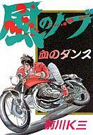 風のノブ(2) / 前川K三