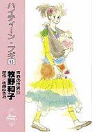 ハイティーン・ブギ(13) / 牧野和子