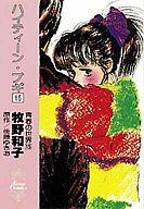 ハイティーン・ブギ(15) / 牧野和子