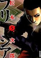 フリージア(5) / 松本次郎