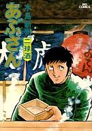 あぶさん(8) / 水島新司
