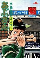 あぶさん(9) / 水島新司