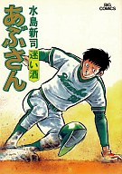 あぶさん(28) / 水島新司