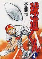 球道くん(SVC版)(4) / 水島新司