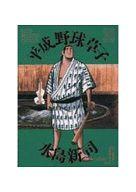 平成野球草子(ビックコミックスゴールド)(6) / 水島新司