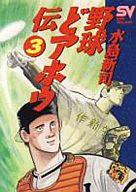 野球どアホウ伝(スーパービジュアルコミックス)(3) / 水島新司