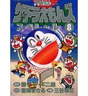ザ・ドラえもんズスペシャル(8) / 三谷幸広