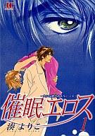 催眠エロス(1) / 湊よりこ