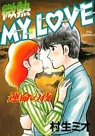 微熱MY LOVE(5) / 村生ミオ