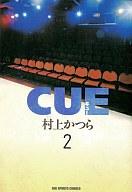 CUE(2) / 村上かつら