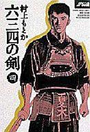 六三四の剣 ワイド版(4) / 村上もとか