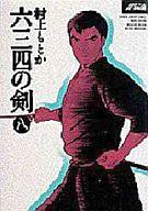 六三四の剣 ワイド版(8) / 村上もとか