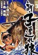新・子連れ狼(3) / 森秀樹