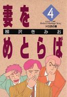 妻をめとらば(4) / 柳沢きみお
