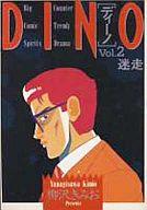 DINO(2) / 柳沢きみお
