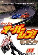 オーバーレブ!(完)(31) / 山口かつみ