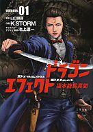 ドラゴンエフェクト 坂本龍馬異聞(1) / K STORM