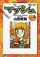 マッシュ(スペシャル版)(3) / 山田貴敏
