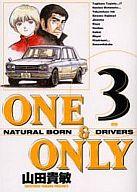 ONE&ONLY(新装版)(3) / 山田貴敏