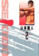 SEKIDO(2) / 山本康人