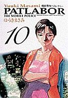 機動警察パトレイバー(ワイド版)(10) / ゆうきまさみ