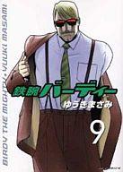 鉄腕バーディー(9) / ゆうきまさみ