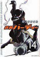 鉄腕バーディー(14) / ゆうきまさみ