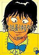 河よりも長くゆるやかに(2) / 吉田秋生