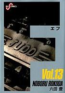 F(エフ)(13) / 六田登
