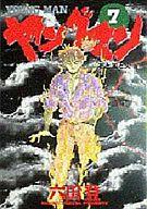 ヤングマン(7) / 六田登
