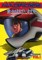 超時空要塞マクロス 愛・おぼえていますか アニメコミック(1) / スタジオ アッシュ