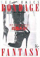 ボンデージ・ファンタジー / 森園みるく
