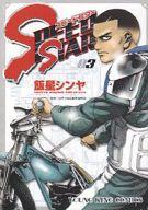 SPEED STAR(3) / 飯星シンヤ