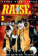RAISE(1) / 新谷かおる