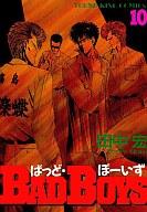 BAD BOYS(10) / 田中宏