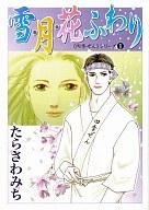 雪・月・花ふわり 四季ぜんシリーズ(1) / たらさわみち