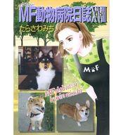 MF(マイフレンド)動物病院日誌(18) / たらさわみち