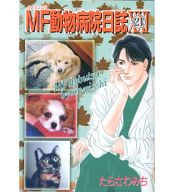 MF(マイフレンド)動物病院日誌(21) / たらさわみち