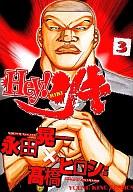 Hey!リキ(3) / 永田晃一