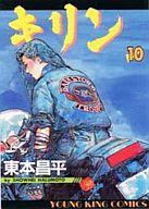 キリン(10) / 東本昌平