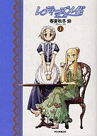 レディーズメイド(1) / 春夏秋冬鈴