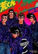荒くれKNIGHT(ヤングキングC)(22) / 吉田聡