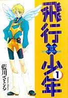 飛行×少年(1) / 藍川さとる