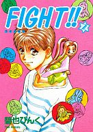 FIGHT!!(2) / 碧也ぴんく