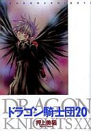 ドラゴン騎士団(20) / 押上美猫