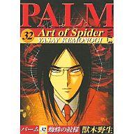 パーム 蜘蛛の紋様3(32) / 獣木野生