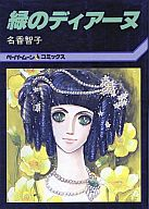 緑のディアーヌ(ペーパームーンコミックス) / 名香智子
