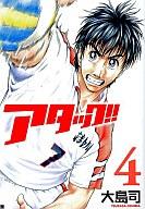 アタック!!(4) / 大島司