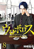 ウロボロス 警察ヲ裁クハ我ニアリ(8) / 神崎裕也