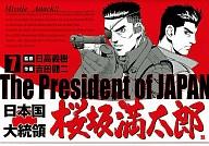 日本国大統領 桜坂満太郎(7) / 吉田健二
